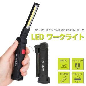 ワークライト LED ハンディライト USB 充電式 ledライト 明るい 大きい 小さい ハンディ...
