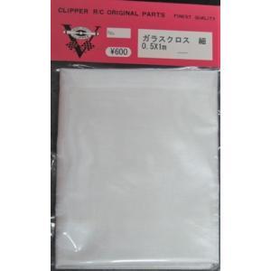 クリッパー商会 CL-07 ガラスクロス 細 0.5X1m|tk-store777