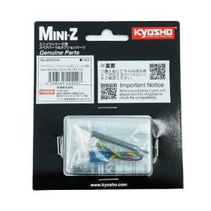 京商 MZW446 ジャイロユニットセット2.0 (R/C ユニット用)