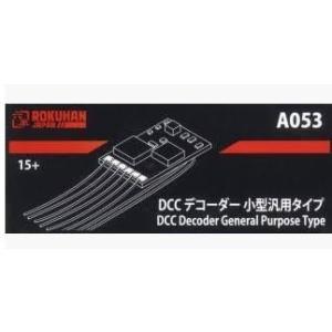 ロクハン  A053 DCCデコーダー 小型汎用タイプ|tk-store777