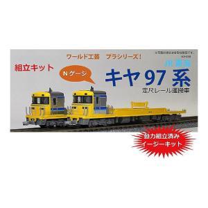 ワールド工芸  6044358 プラシリーズ Nゲージ JR東海 キヤ97 定尺仕様 組立キット|tk-store777
