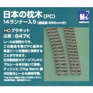 モデルアイコン 647K 日本の枕木(PC)【HO】 14ランナー入り
