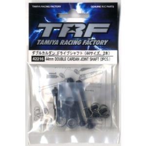 タミヤ  42216 TRFシリーズ Wカルダンドライブシャフト(44サイズ、2本)|tk-store777