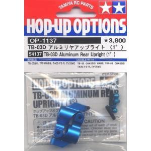 タミヤ OP.1137 TB-03D アルミアップライト(1°)|tk-store777