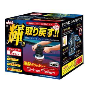 PROSTAFF(プロスタッフ) 自動車塗装面用電動ポリッシャー シャインポリッシュ S AC100...