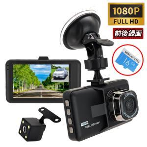 追突やあおり運転対策ならバックカメラが必須です!  2つのカメラで前後同時に録画可能!  デュアル表...