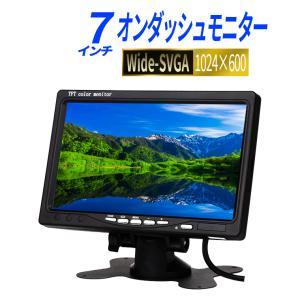 商品説明 7インチTFT LCD車載モニター LCDサイズ:7寸 日立パネル 反転機能 オート電源機...