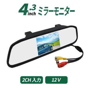ルームミラーモニター 4.3インチ ミラーモニター 12V 24V 2系統映像入力 バックカメラ 連...