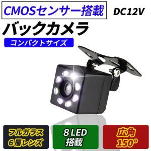 バックカメラ 防水IP68 CCD LED8灯 フロント リヤ 角型 視野角150度 正像・鏡像切替...