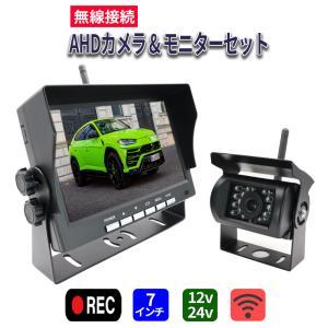 バックカメラモニターセット ワイヤレス 7インチ ドライブレコーダー機能 デジタル信号 12V/24...