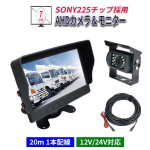 AHDバックカメラモニターセット ケーブル1本接続 SONYセンサー 7インチバックモニター 12V...