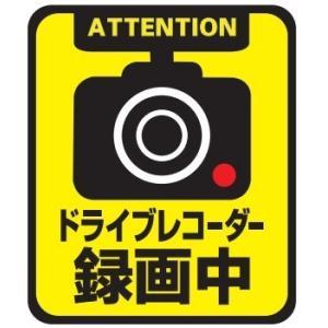 ・あおり運転対策シール ・常時ドライブレコーダーが録画中をアピール  【仕様】 ・サイズ:縦95mm...