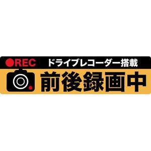 ・あおり運転対策マグネットタイプのステッカー ・常時ドライブレコーダーが録画中をアピール  【仕様】...