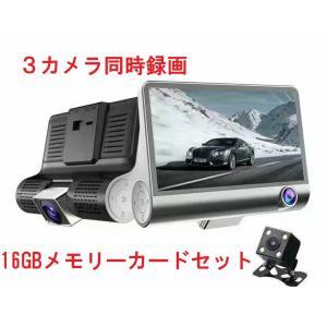 【ドライブレコーダー】 ドラレコ 車載 3つカメラ搭載 高画...