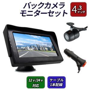 バックカメラ フロントカメラ  サイドカメラ モニターセット 4.3インチモニター  ケーブル一本配...