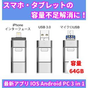 iPhone USBメモリ 64GB フラッシュドライブ OTGメモリー スライド式 データ転送 3...
