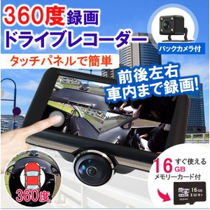 360度 ドライブレコーダー リアカメラ付き 16GBメモリーカードセット 全方位カメラ Gセンサー...