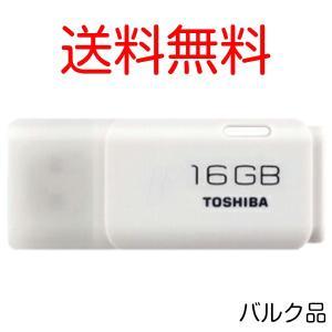 USBメモリー 16GB 東芝 TOSHIBA USB2.0 メモリーカード PC パッケージなし ...