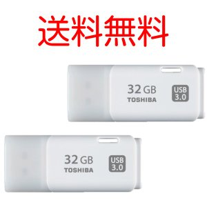 USBメモリー 32GB 2個セット 東芝 TOSHIBA USB3.0 メモリーカード THN-U...