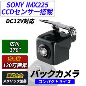 バックカメラ 小型 IP68 暗視 SONYセンサー CCD フロントカメラ リヤカメラ 角型 対角度170度 正像・鏡像切替機能 ガイドライン有・無し機能 DC12V電源 1年保証の画像