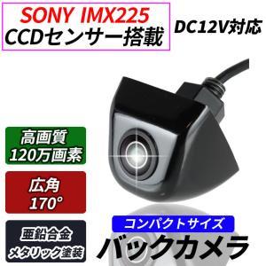 バックカメラ 防水IP68 SONYCCDセンサー 水平広角150度 正像・鏡像切替機能 ガイドライ...