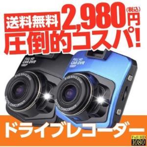 視界を邪魔されたくないコンパクトで最適な高機能・高画質なドライブレコーダーです! ●いたずら防止機能...