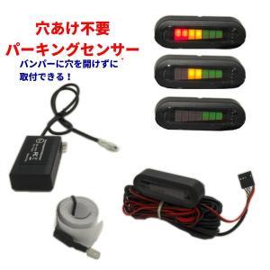 パーキングセンサー 穴あけ不要 電磁 バックセンサー アラーム&LEDモニター付き 12v 16ヶ月...