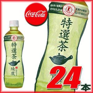 入数: 24  賞味期限: メーカー製造日より8ヶ月  特保でも急須でいれたような本格的な味わい。独...