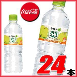 い・ろ・は・す 二十世紀梨 PET 555ml 24本 コカ・コーラより直送