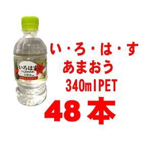 訳あり大特価 い・ろ・は・す あまおう 340mlPET 48本 コカ・コーラ社 数量限定