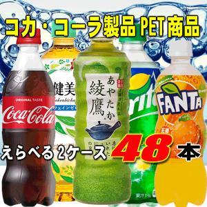 い・ろ・は・す・アクエリアス 綾鷹 選べる2ケース コカ・コーラPET 48本 コカコーラより直送