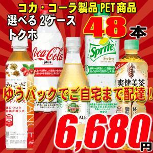 下記の中より2ケースお選びいただけます   コカ・コーラプラス 470mlPET 入数: 24 コカ...