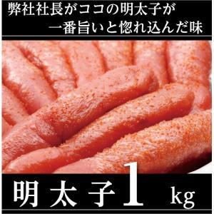 特選 明太子(真子) 1kg|tkhs946