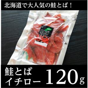 鮭とばイチロー 120gパック tkhs946