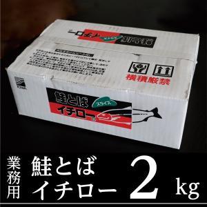 送料無料 鮭とばイチロー 2kg 業務用 tkhs946