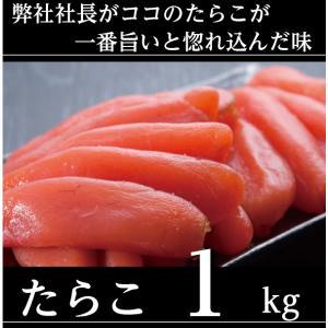 特選 たらこ(真子) 1kg|tkhs946