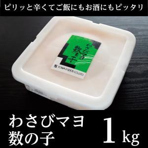 わさびマヨ数の子 1kg|tkhs946