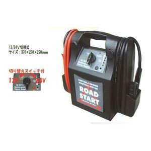 ブースターパック3 (12V/24V兼用) バッテリー