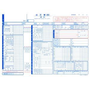 自動車注文書 D-1-S|tkmax