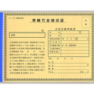 車両買取用領収書(ユーザー買取専用)|tkmax