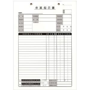 作業指示書(整備用)|tkmax