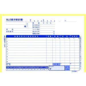 一般整備納品請求書(10冊セット)|tkmax