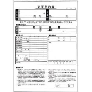売買契約書(買取用)(10冊セット)|tkmax