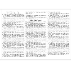 車輌売買注文書(10冊セット) D-26-S|tkmax|04
