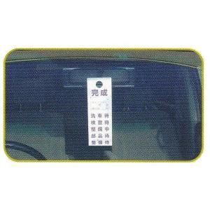 整備完成カード(200枚) 伝票/5段階チェック|tkmax|02