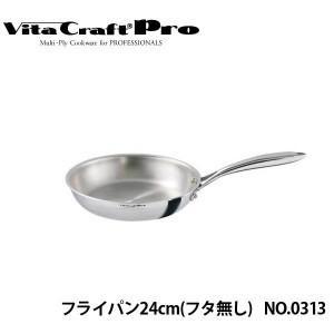 VitaCraftProビタクラフトプロ フライパン24cm(フタ無し) NO.0313 tkp