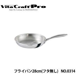 VitaCraftProビタクラフトプロ フライパン28cm(フタ無し) NO.0314 tkp