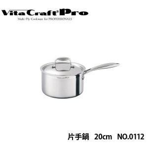 VitaCraftProビタクラフトプロ 片手鍋 20cm NO.0112 tkp