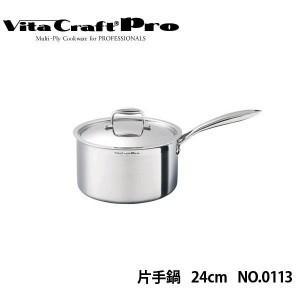 VitaCraftProビタクラフトプロ 片手鍋 24cm NO.0113 tkp