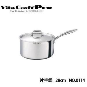 VitaCraftProビタクラフトプロ 片手鍋 28cm NO.0114 tkp